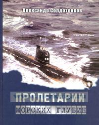 Пролетарии морских глубин