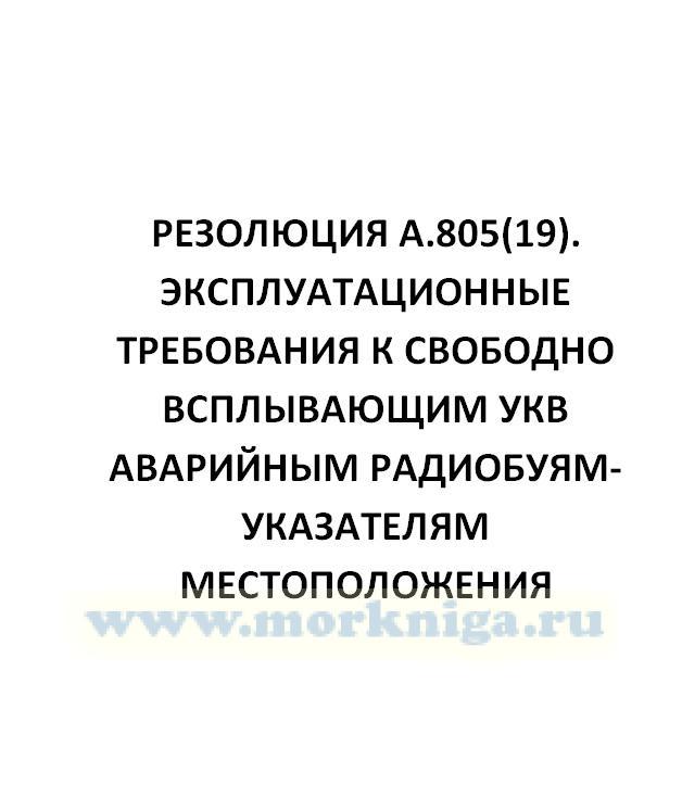 Резолюция А.805(19). Эксплуатационные требования к свободно всплывающим УКВ аварийным радиобуям-указателям местоположения