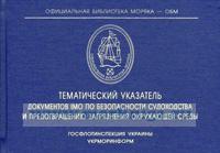 Тематический указатель документов IMO по безопасности судоходства и предотвращению загрязнения окружающей среды. Официальная Библиотека Моряка - ОБМ