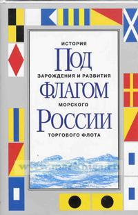 Под флагом России. История зарождения и развития морского торгового флота