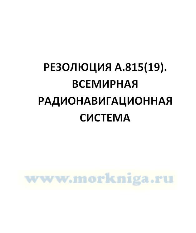 Резолюция А.815(19). Всемирная радионавигационная система