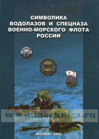 Символика водолазов и спецназа военно-морского флота России