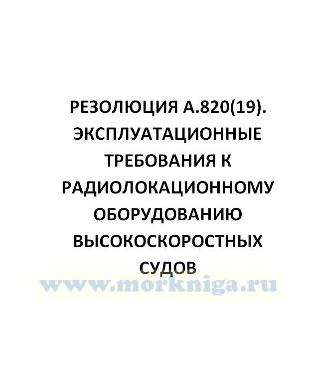 Резолюция А.820(19). Эксплуатационные требования к радиолокационному оборудованию высокоскоростных судов