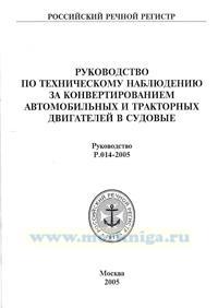 Руководство по техническому наблюдению за конвертированием автомобильных и тракторных двигателей в судовые. Руководство Р.014-2005