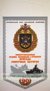 Вымпел. Севастопольская ордена Нахимова I степени бригада ракетных катеров