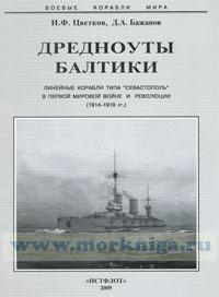 Дредноуты Балтики (1914-1922 г.г.) Линейные корабли типа