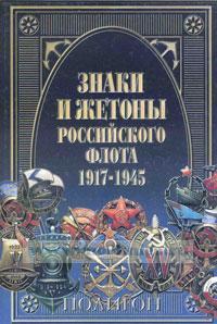 Знаки и жетоны Российского флота. 1917-1945