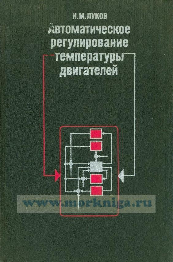 Автоматическое регулирование температуры двигателей