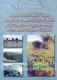 Водно-болотные угодья Азово-Черноморского региона в системе природоохранных и управленческих решений