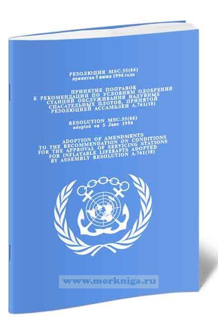 Резолюция MSC.55(66). Принятие поправок к Рекомендации по условиям одобрения станций обслуживания и надувных спасательных плотов, принятой Резолюцией Ассамблеи А.761(18)