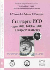Стандарты ИСО серии 9000, 14000 и 18000 в вопросах и ответах