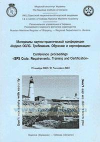Материалы научно-практической конференции