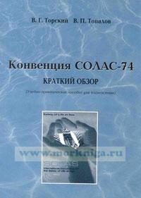 Конвенция СОЛАС-74. Краткий обзор