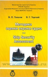 Методика оценки охраны судна. Ship Security Assessment