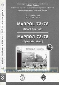Марпол 73/78. Краткий обзор