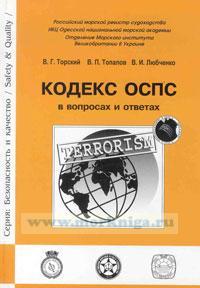Кодекс ОСПС в вопросах и ответах