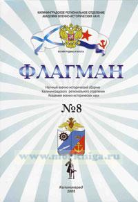 Флагман. Научно военно-исторический сборник. №8