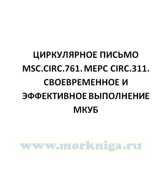 Циркулярное письмо MSC.Circ.761. МЕРС Circ.311. Своевременное и эффективное выполнение МКУБ