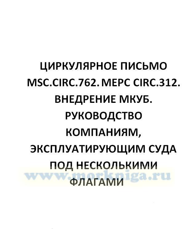 Циркулярное письмо MSC.Circ.762. МЕРС Circ.312. Внедрение МКУБ. Руководство компаниям, эксплуатирующим суда под несколькими флагами, и дополнительное руководство администрациям