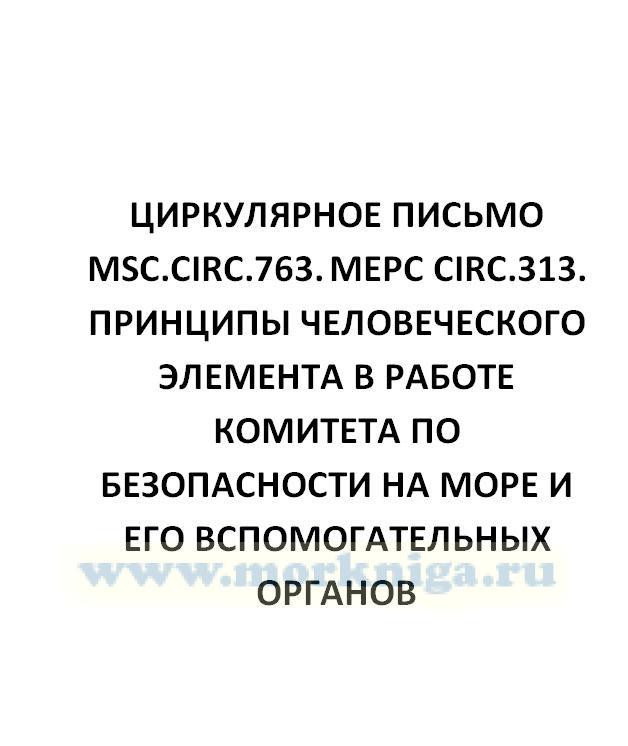 Циркулярное письмо MSC.Circ.763. МЕРС Circ.313. Принципы человеческого элемента в работе Комитета по безопасности на море и его вспомогательных органов