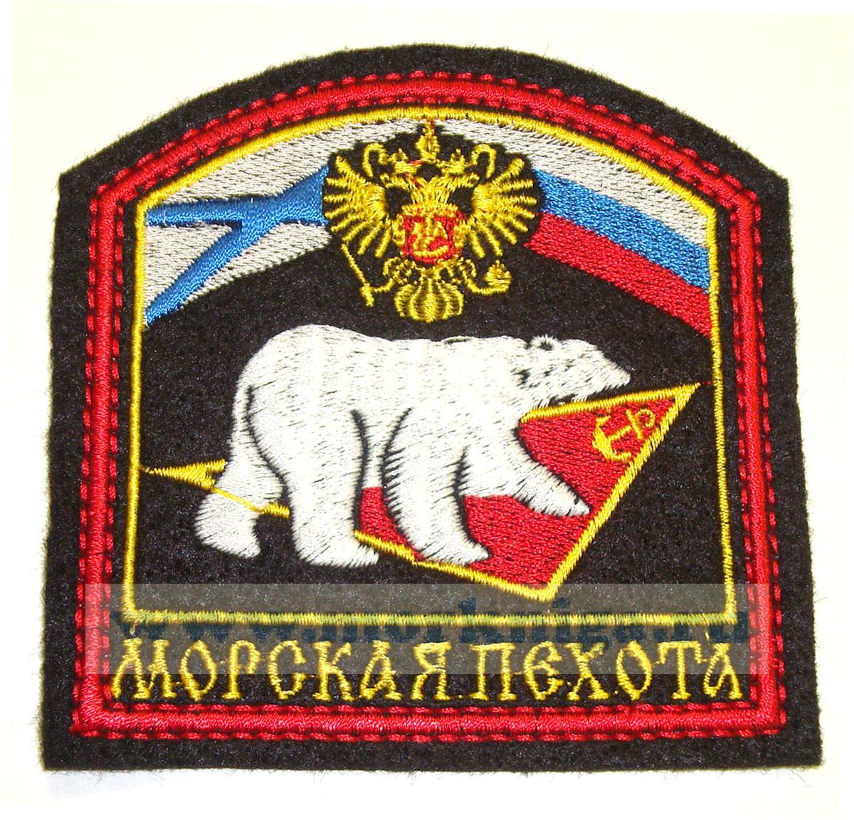 "Нашивка вышитая нарукавная ""Морская пехота"" (медведь, герб, флаги, шелковая нить)"
