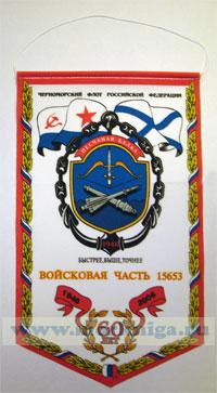 Вымпел. Войсковая часть 15653. 60 Лет (1946-2006)