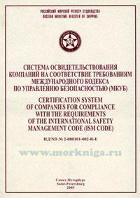 Система освидетельствования компаний на соответствие требованиям Международного кодекса по управлению безопасностью (МКУБ), 2005