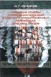 Правовые основы управления рисками в морских трансграничных перевозках опасных грузов