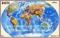 Мир. Политическая карта. Масштаб: 1:55 000 000 (капс. глянц.) 58х38 см