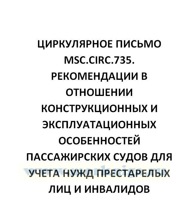 Циркулярное письмо MSC.Circ.735. Рекомендации в отношении конструкционных и эксплуатационных особенностей пассажирских судов для учета нужд престарелых лиц и инвалидов