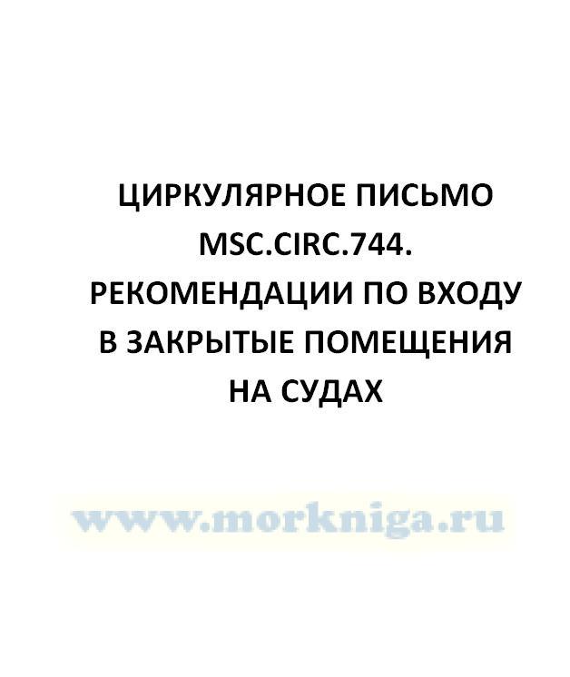 Циркулярное письмо MSC.Circ.744. Рекомендации по входу в закрытые помещения на судах
