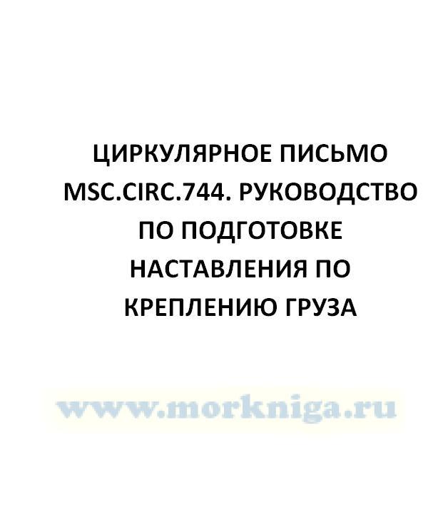 Циркулярное письмо MSC.Circ.744. Руководство по подготовке наставления по креплению груза