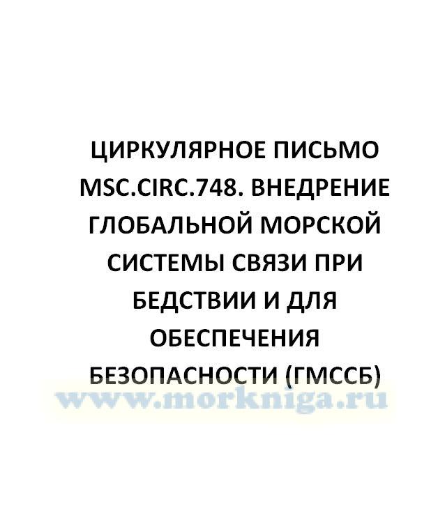 Циркулярное письмо MSC.Circ.748. Внедрение Глобальной морской системы связи при бедствии и для обеспечения безопасности (ГМССБ)