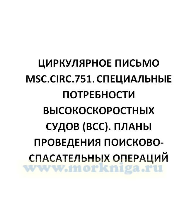 Циркулярное письмо MSC.Circ.751. Специальные потребности высокоскоростных судов (ВСС). Планы проведения поисково-спасательных операций