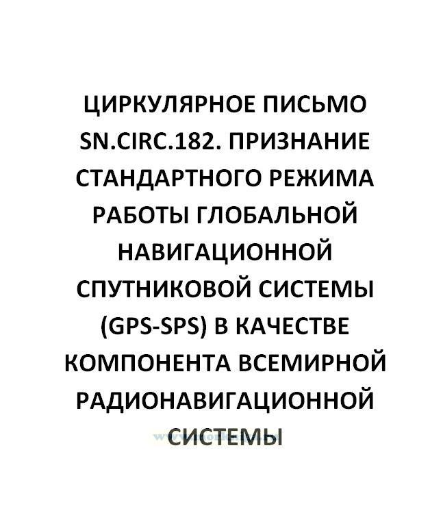 Циркулярное письмо SN.Circ.182. Признание стандартного режима работы Глобальной навигационной спутниковой системы (GPS-SPS) в качестве компонента Всемирной радионавигационной системы