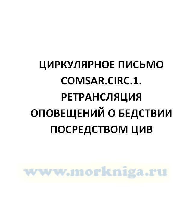 Циркулярное письмо COMSAR.Circ.1. Ретрансляция оповещений о бедствии посредством ЦИВ