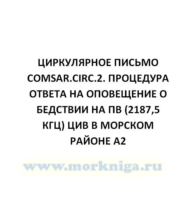 Циркулярное письмо COMSAR.Circ.2. Процедура ответа на оповещение о бедствии на ПВ (2187,5 кГц) ЦИВ в морском районе А2