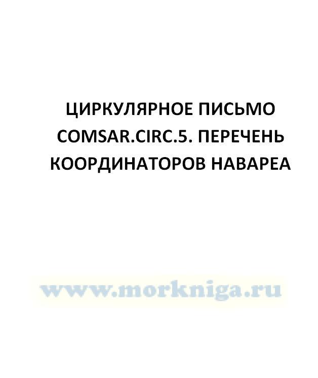 Циркулярное письмо COMSAR.Circ.5. Перечень координаторов НАВАРЕА
