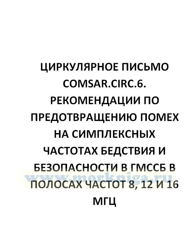 Циркулярное письмо COMSAR.Circ.6. Рекомендации по предотвращению помех на симплексных частотах бедствия и безопасности в ГМССБ в полосах частот 8, 12 и 16 МГц