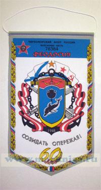 Вымпел. Войсковая часть 78384 Феодосия. 60 Лет (1948-2008)