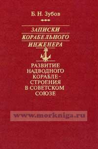 Записки корабельного инженера: Развитие надводного кораблестроения в Советском Союзе