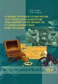 Основы теории и технологии акустического контроля локальной герметичности судовых корпусных конструкций
