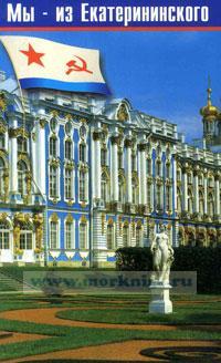 Мы - из Екатерининского
