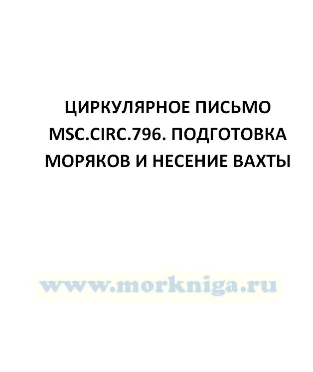 Циркулярное письмо MSC.Circ.796. Подготовка моряков и несение вахты