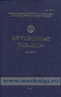 Мореходные таблицы (МТ-2000). Адм. № 9011