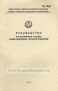 Руководство по всемирной службе навигационных предупреждений. Адм. № 9026