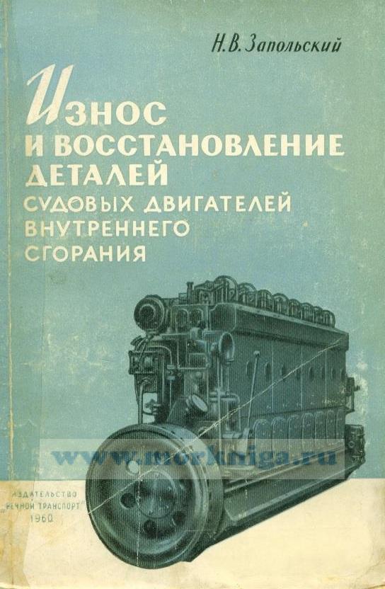 Износ и восстановление деталей судовых двигателей внутреннего сгорания