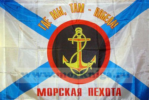 Флаг Морская пехота. Где мы - там победа. Якорь
