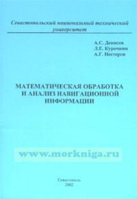 Математическая обработка и анализ навигационной информации