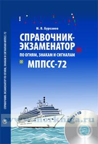 Справочник-экзаменатор по огням, знакам и сигналам МППСС-72. Учебное справочное издание + CD
